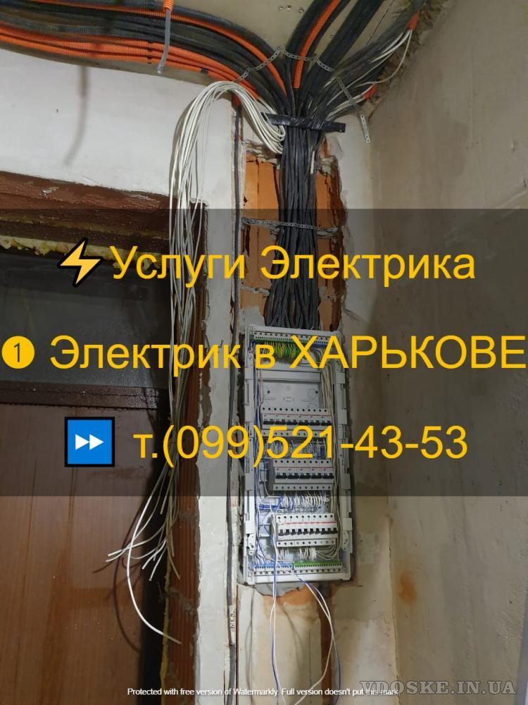 ⏩⚡Услуги Электрика ❶ Электрик в ХАРЬКОВЕ || Вызов Электрика на ДОМ. (3)