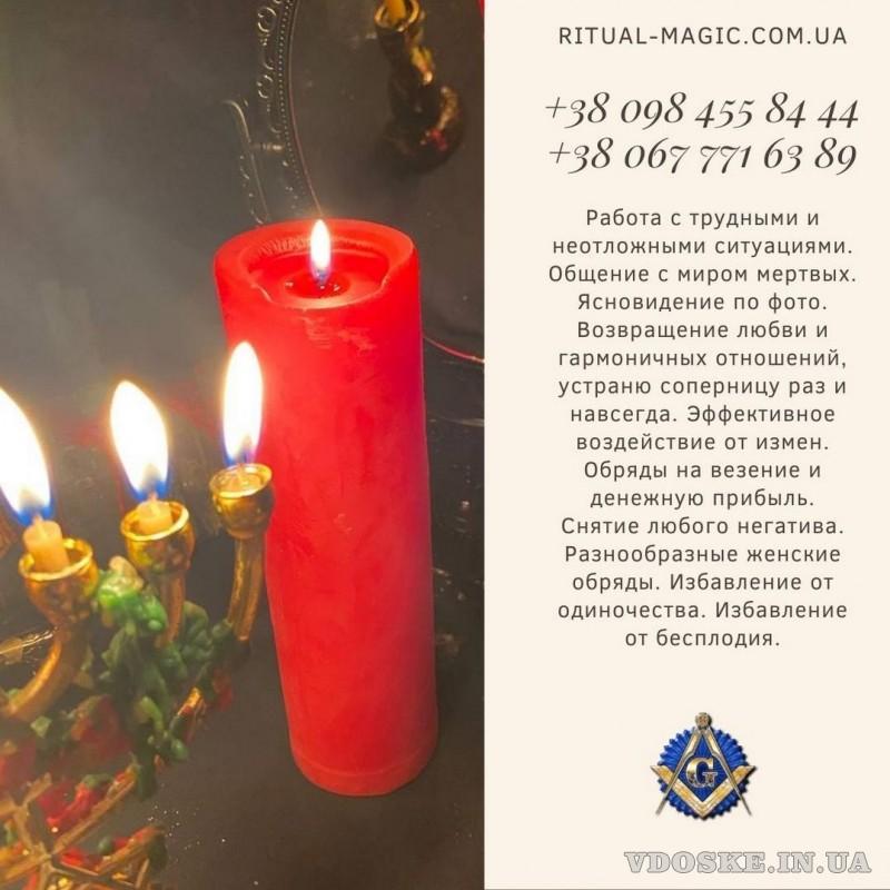 Любовный Приворот Киев. Отворот от разлучницы. Предсказание будущего и коррекция судьбы (2)