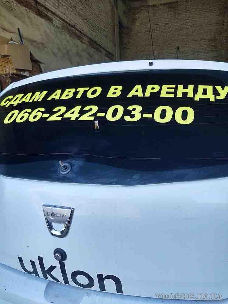 Сдам авто в аренду Харьков. Работа в такси Харьков. (4)