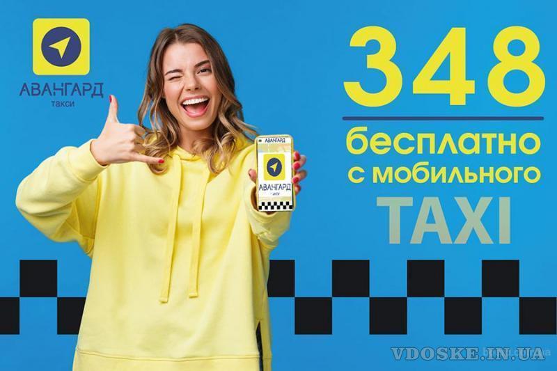 Такси Авангард - доступное такси. Киев. (3)