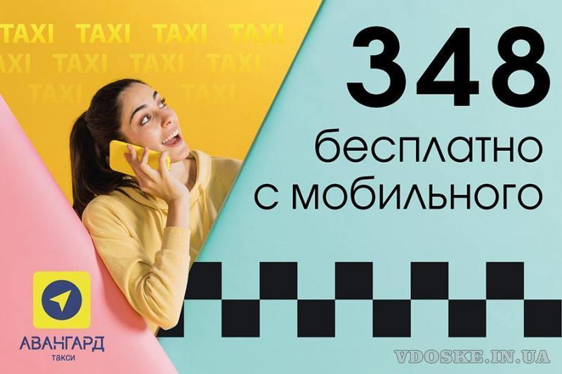 Такси Авангард - доступное такси. Киев. (2)