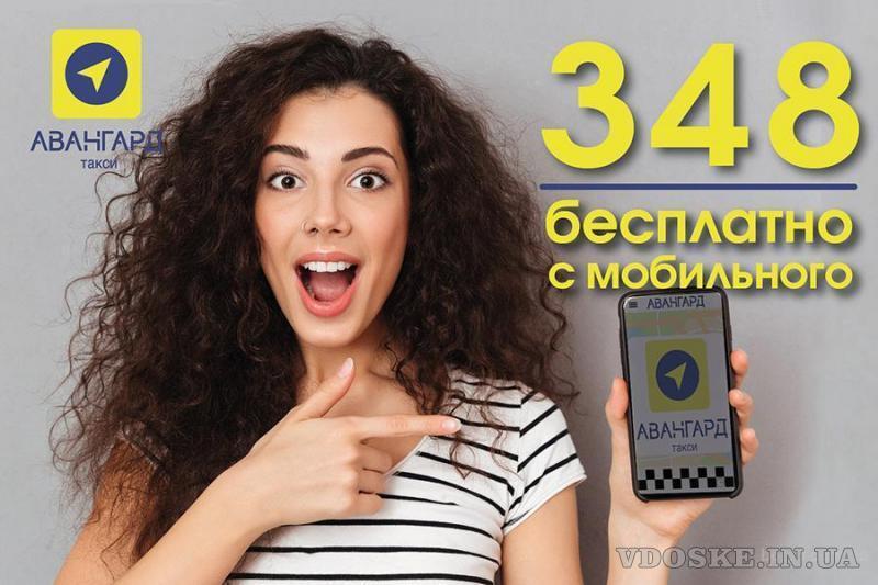 Такси Авангард - доступное такси. Киев. (4)