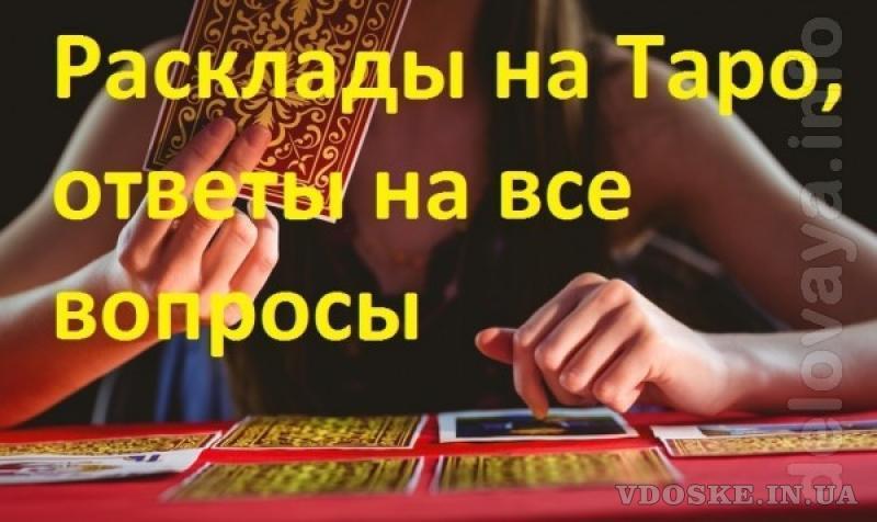 Услуги Tapoлога rадaниe по фото, консультации лично и oнлaйн (2)