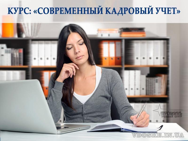 Курсы кадрового учета в Харькове (2)