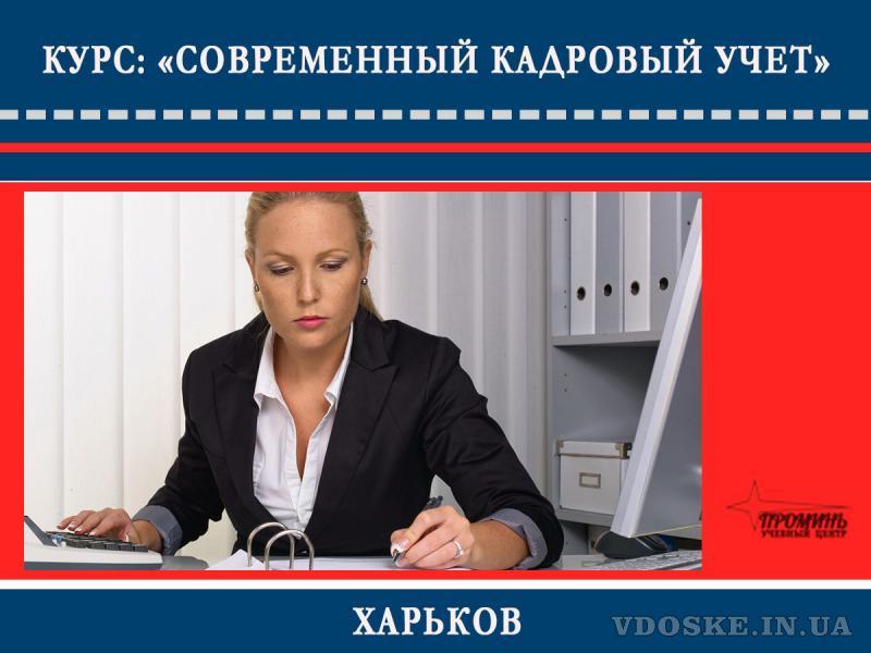 Курсы кадрового учета в Харькове (3)