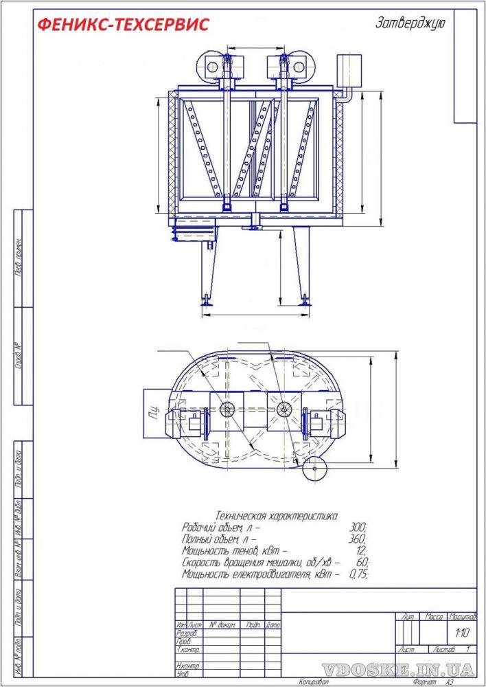 Смеситель для перемешивания сыпучих материалов (5)