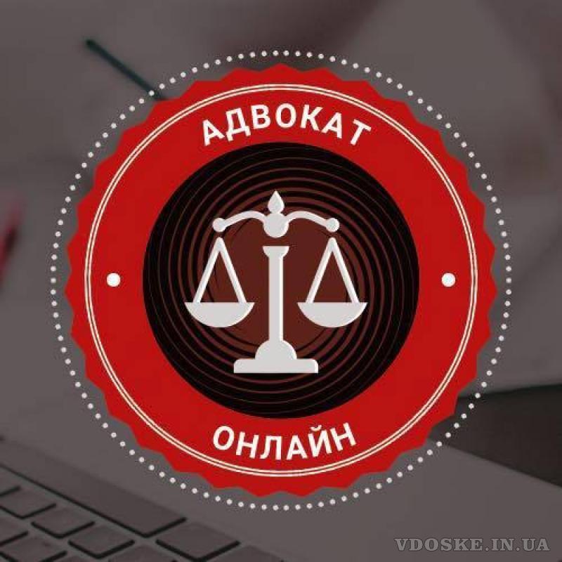 Послуги адвокатів (юристів), юридична допомога (6)