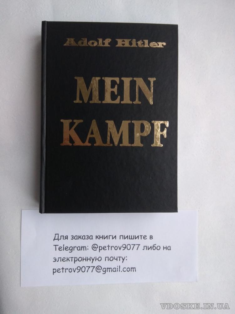 Adolf Hitler - Mein Kampf (Адольф Гитлер Майн Кампф) на русском - купить в Москве, России, СПБ (2)