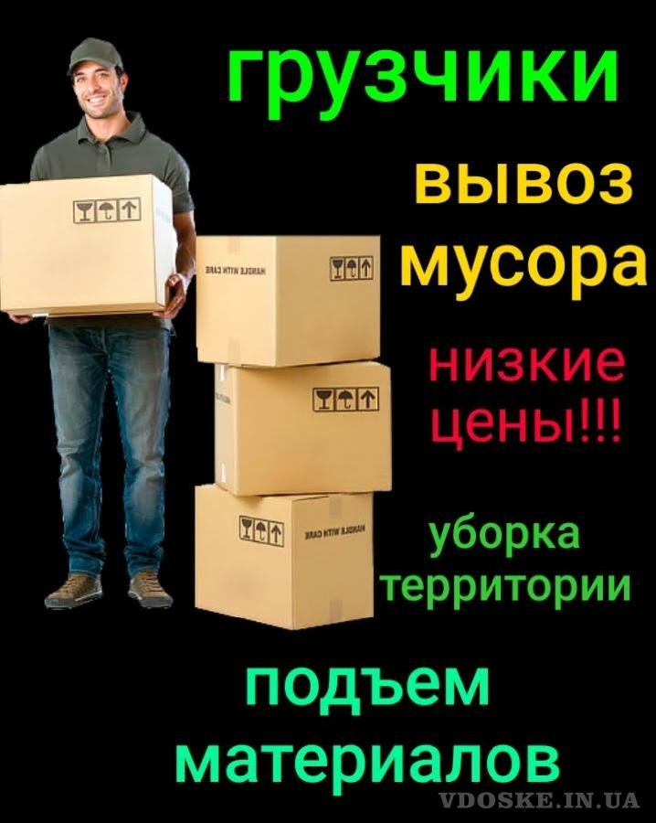 Услуги опытных грузчиков. (6)