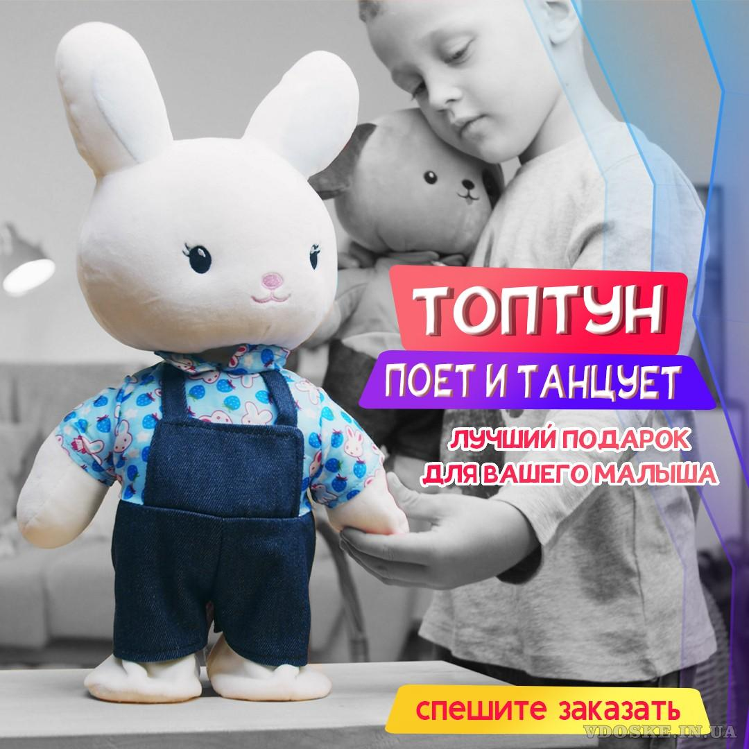 Мягкая игрушка Топотун BIZE от производителя (2)