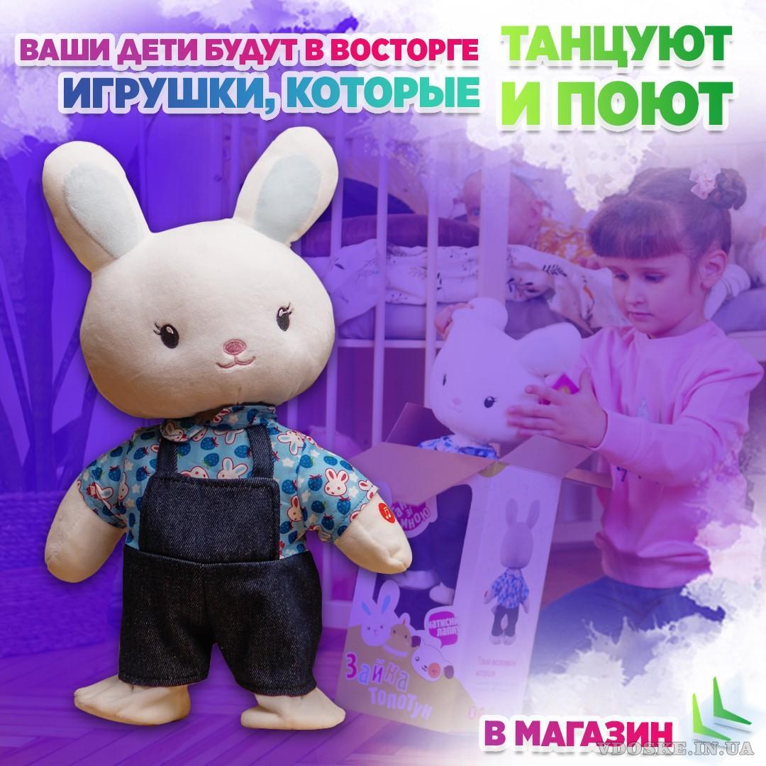 Мягкая игрушка Топотун BIZE от производителя (4)