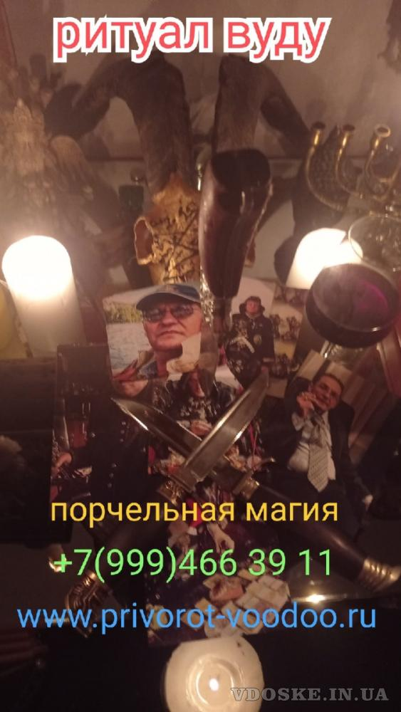 Внимание вас обманывает мошенник маг Антон Горький он же бабушка Нина, якобы ведущий личный прием на (3)