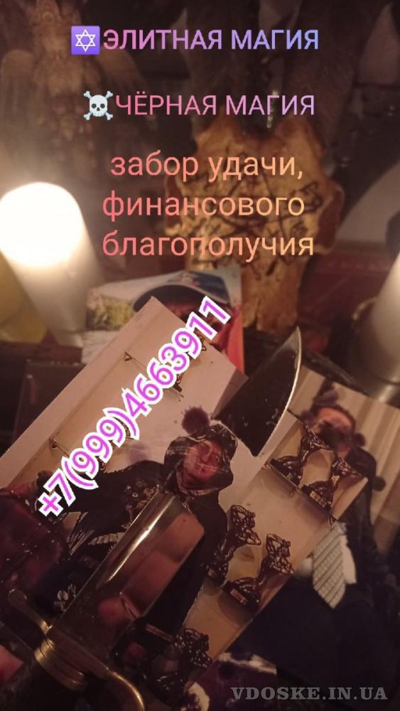 Внимание вас обманывает мошенник маг Антон Горький он же бабушка Нина, якобы ведущий личный прием на (2)