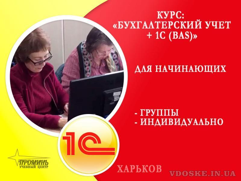 Курсы бухгалтеров с 1С (BAS) в Харькове (2)