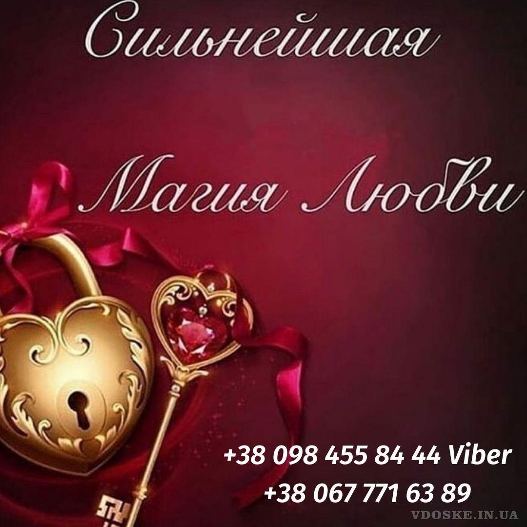 Любовный Приворот на Мужчину Киев. Отворот от Соперницы. Снять Порчу в Киеве (2)