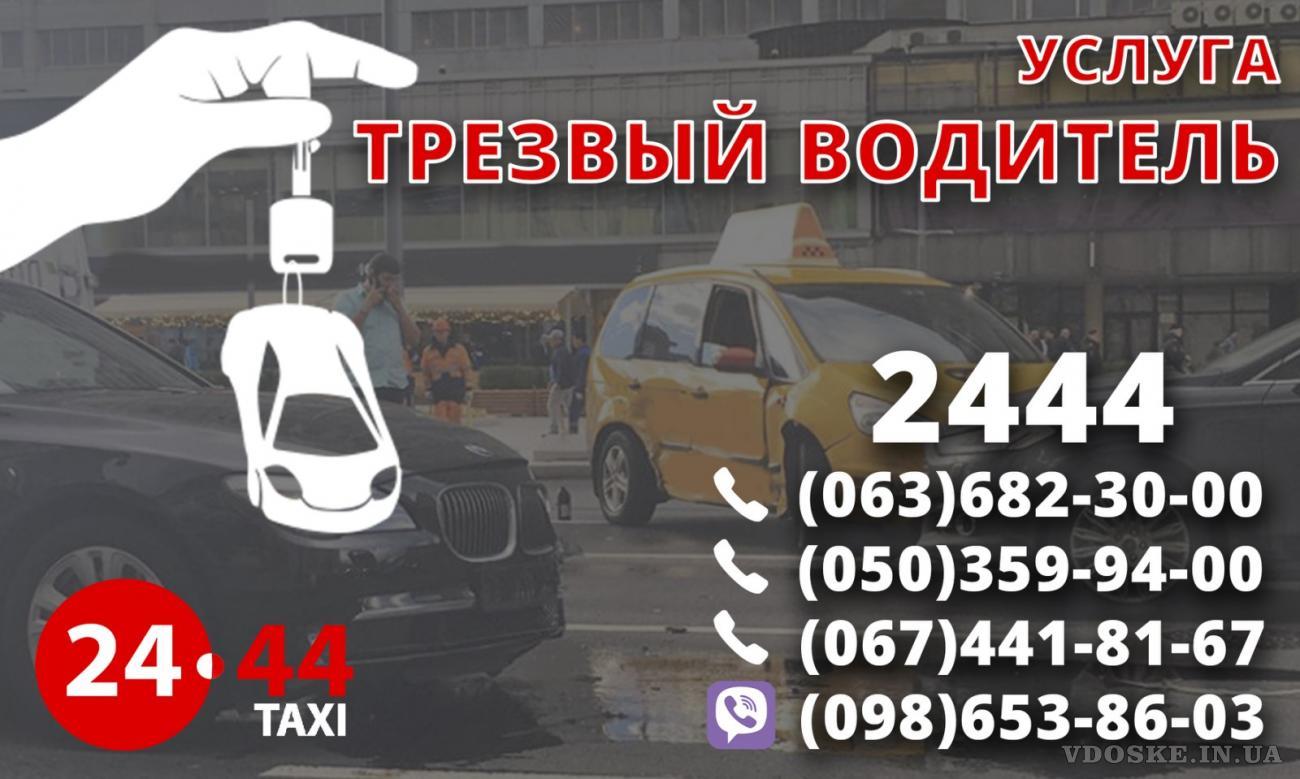 Срочно нужны водители такси со своим авто! Мы предлагаем реальную возможность заработать! (6)