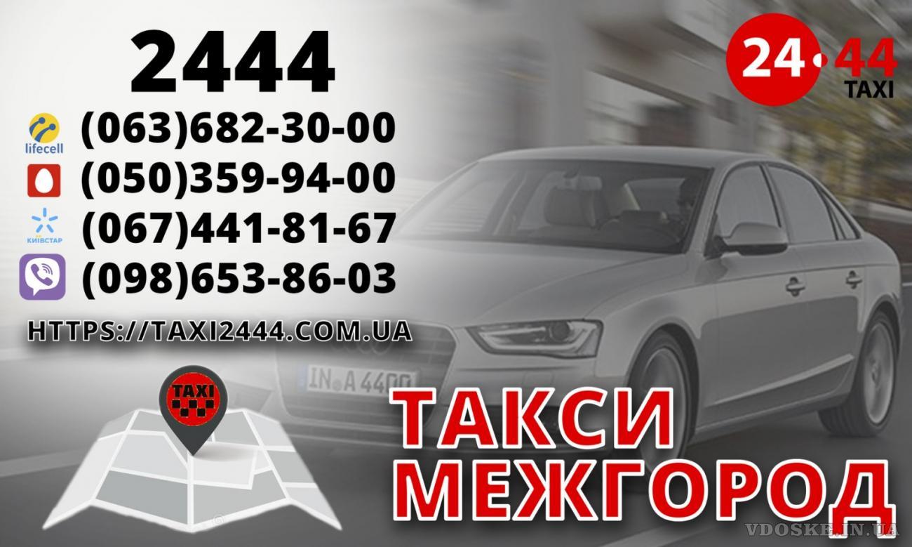 Срочно нужны водители такси со своим авто! Мы предлагаем реальную возможность заработать! (4)