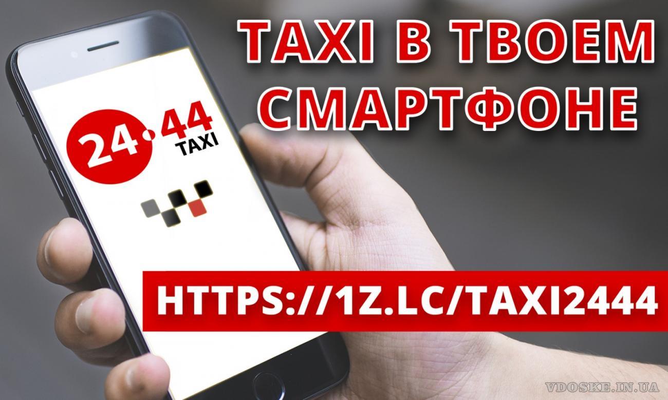 Срочно нужны водители такси со своим авто! Гарантия лучшего эфира города Запорожье ! (5)