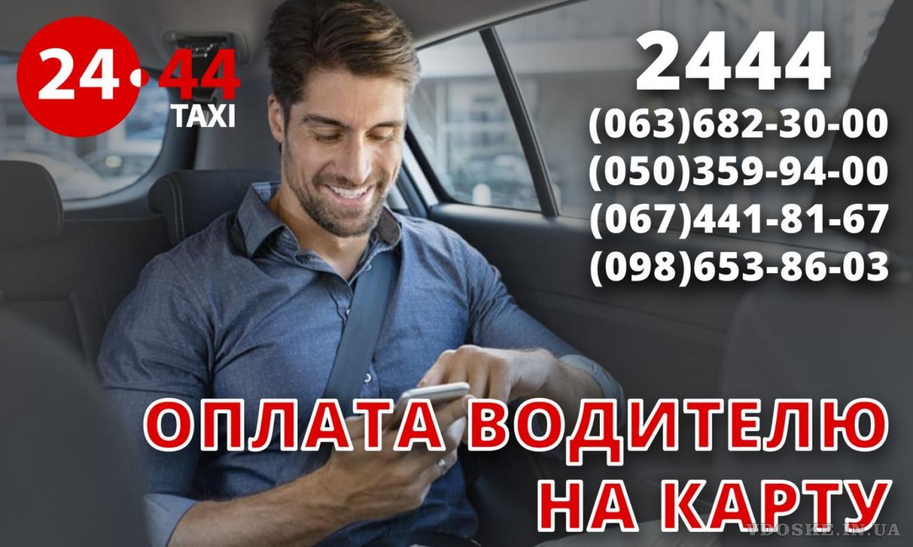 Срочно нужны водители такси со своим авто! Гарантия лучшего эфира города Запорожье ! (6)