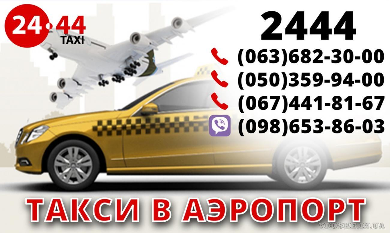 Срочно нужны водители такси со своим авто! Гарантия лучшего эфира города Запорожье ! (2)