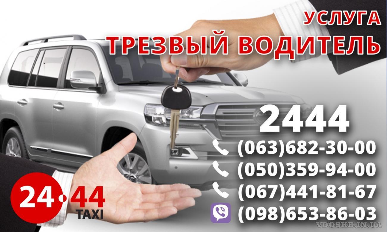 Срочно нужны водители такси со своим авто! Гарантия лучшего эфира города Запорожье ! (4)