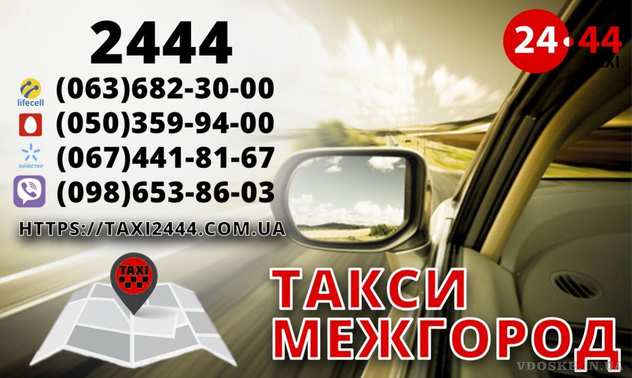 Срочно нужны водители такси со своим авто! Гарантия лучшего эфира города Запорожье ! (3)