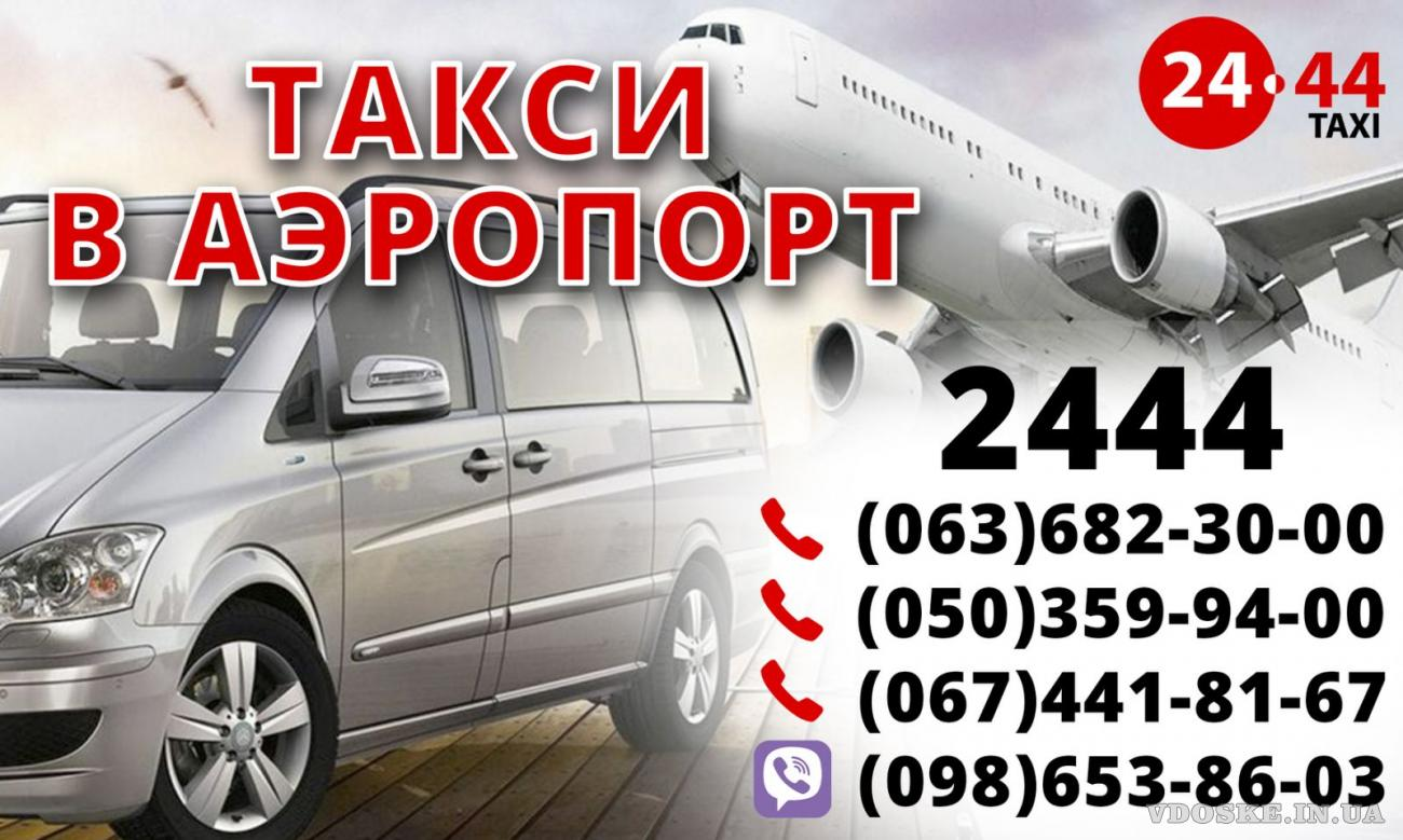 Водитель со своим авто в такси, онлайн регистрация, большое кол-во заказов, выгодный тариф (4)