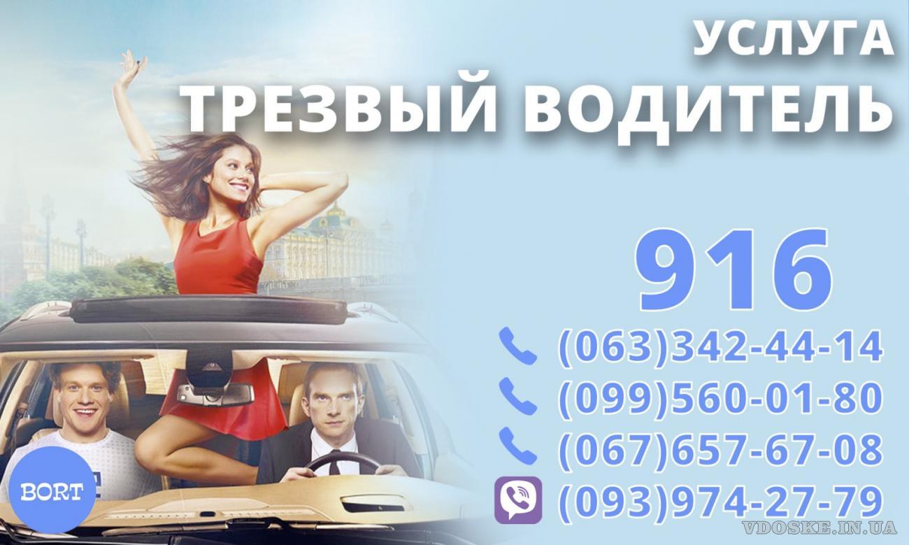 Водитель со своим авто в такси, Свободный график, возможность совместительства. (5)