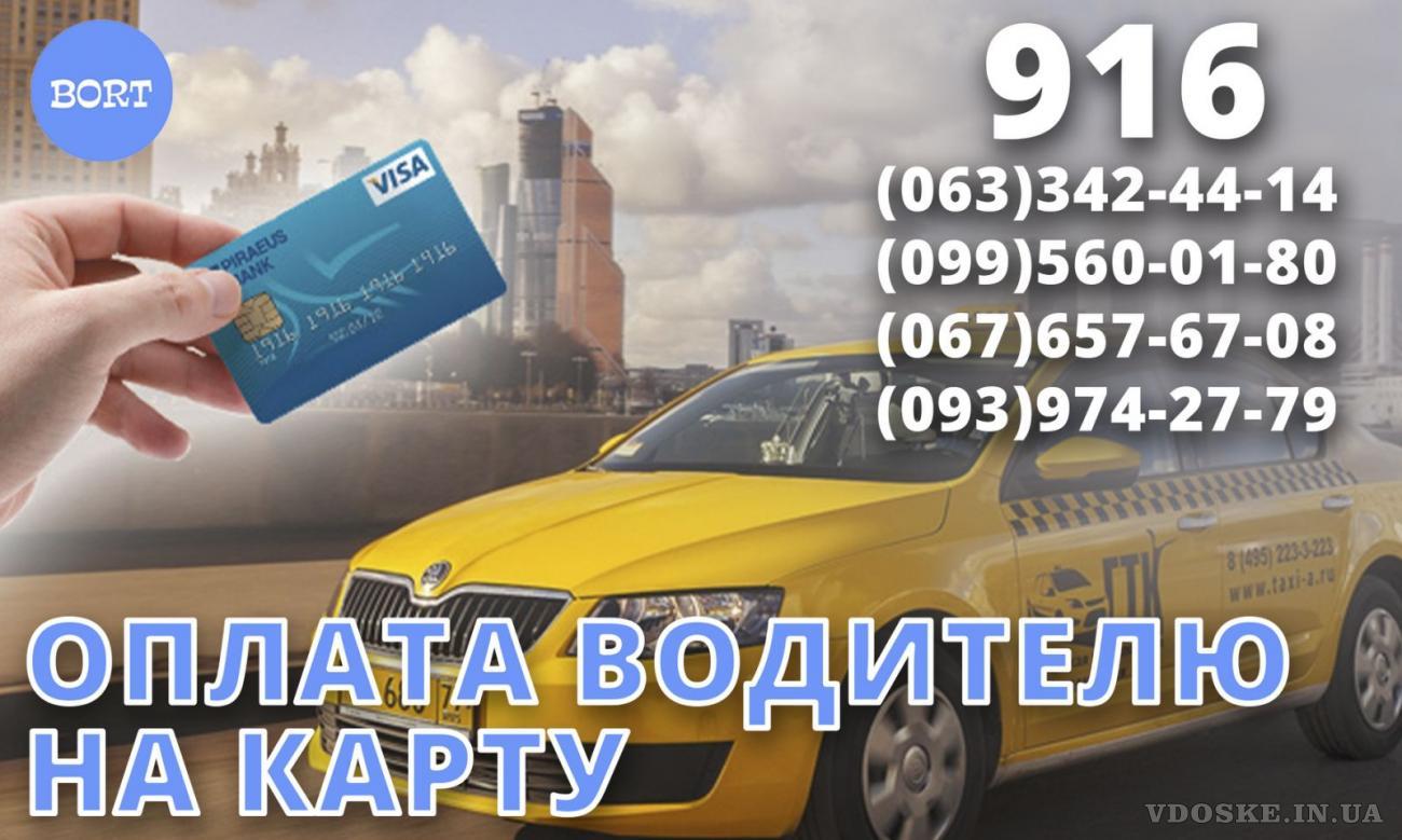 Работа в такси со своим авто. Стабильный заработок! Высокие тарифы! (4)
