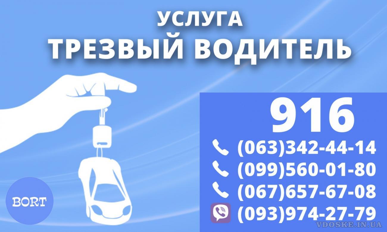 Работа в такси со своим авто. Стабильный заработок! Высокие тарифы! (6)