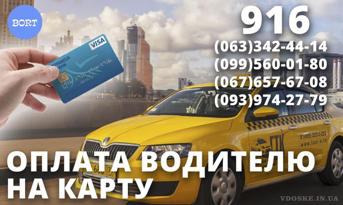 Срочно нужны водители такси со своим авто! Высокие тарифы! Низкий % ! (5)