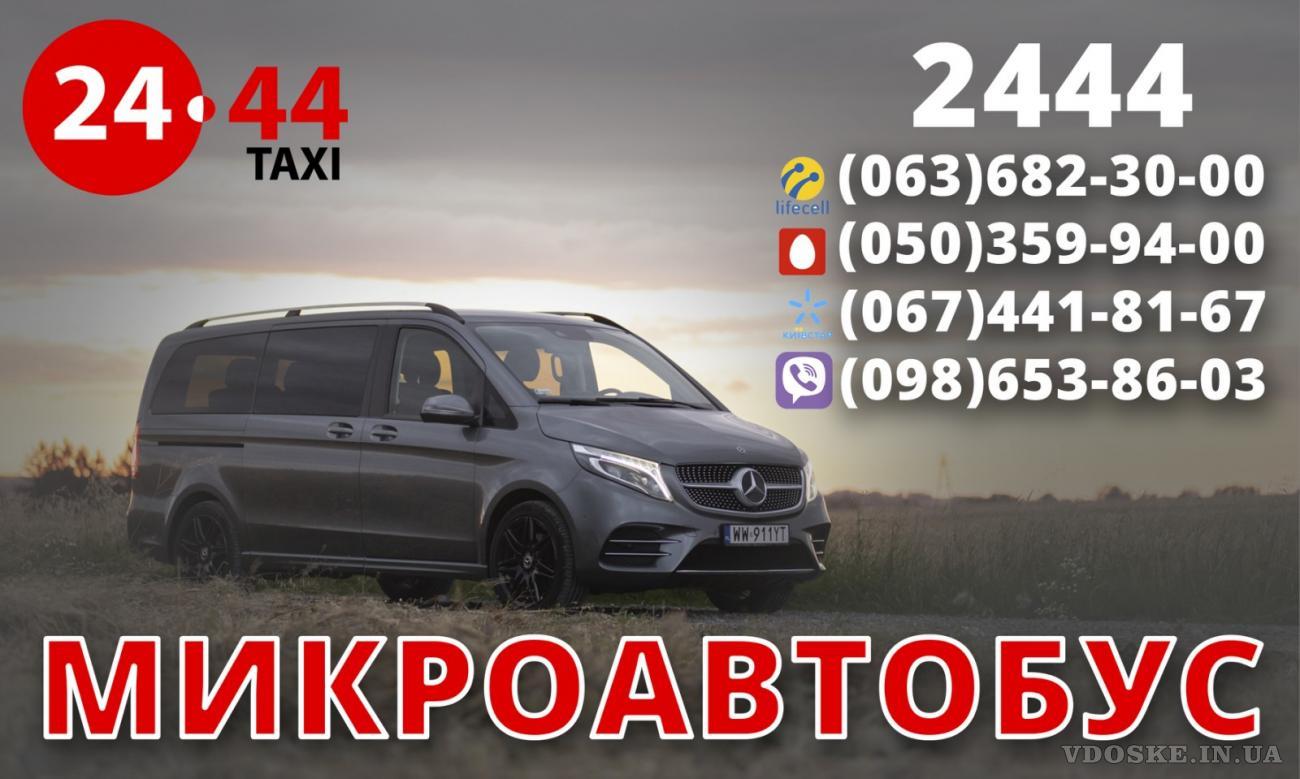 Заказ такси с мобильного бесплатно. Быстро. Качественно. Недорого . (6)