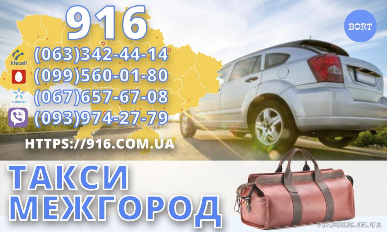 Заказ такси с мобильного бесплатно. Быстрая подача. Вежливые водители. (6)