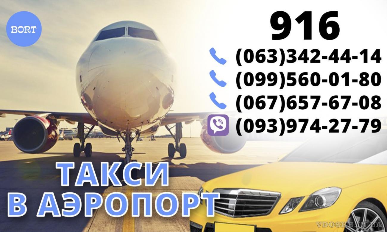 Заказ такси с мобильного бесплатно. Быстрая подача. Вежливые водители. (5)