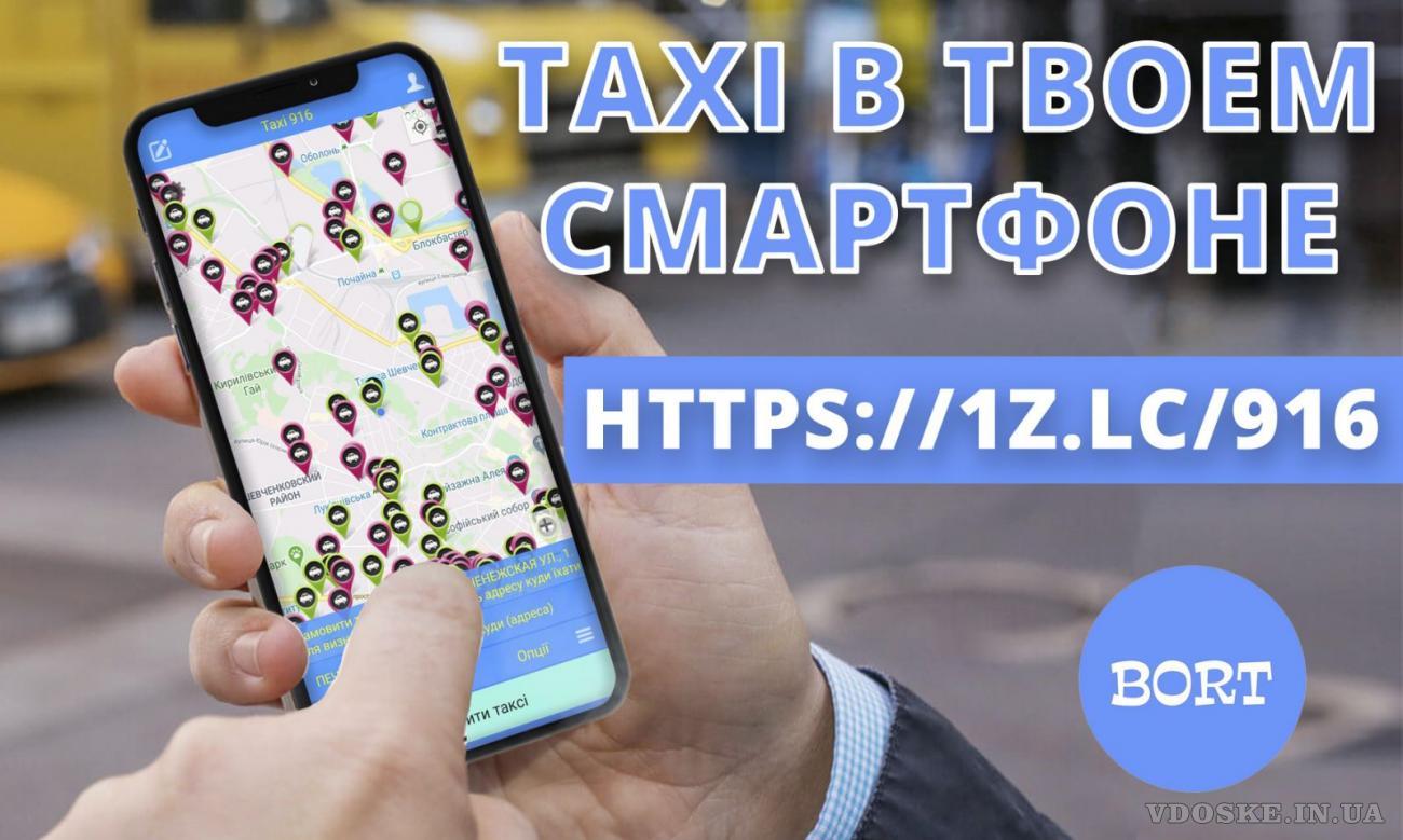 Заказ такси. Фиксированный тариф. Быстрая подача. (2)
