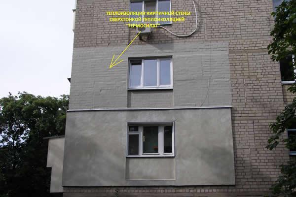 """Покрытие керамическое теплоизоляционное """"Термосилат"""""""