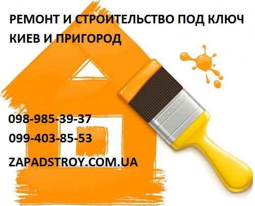 Ремонт квартир и домов под ключ, Киев