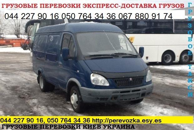 Грузоперевозки Киев область Украина микроавтобус Газель до 1,5 тонн  грузчик ремни