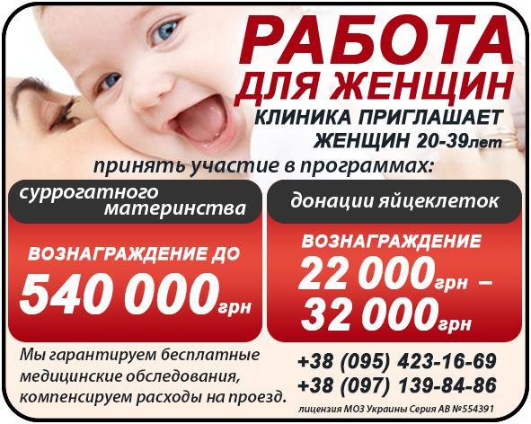 Співпраця з клінікою репродуктивної медицини