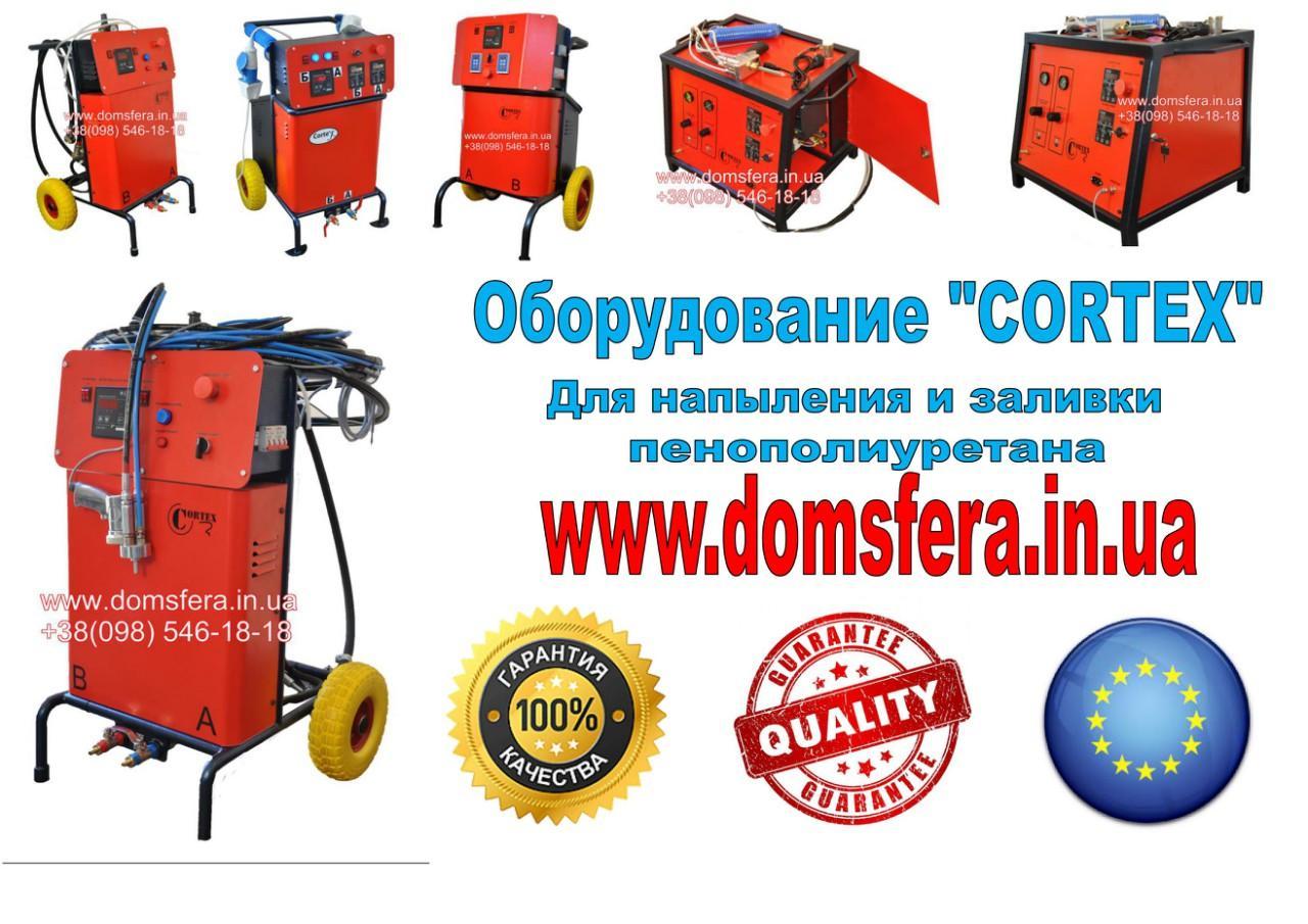 Оборудование для напыления и заливки пенополиуретана ППУ, жидкой резины, полиуретана