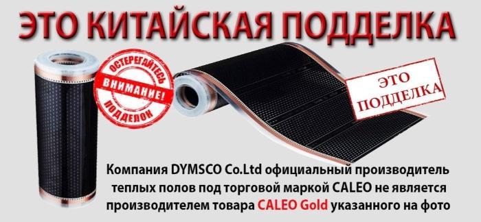 Подделка теплого пола «Caleo» на caleo.kiev.ua. Будьте внимательны!