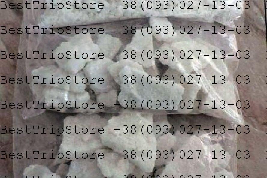 ПРОДАМ МЕТАДОН В НИКОЛАЕВЕ 0930271303. КУПИТЬ ЗАКЛАДКУ МЕТАДОНА В НИКОЛАЕВЕ 093-027-13-03 УКРАИНА.