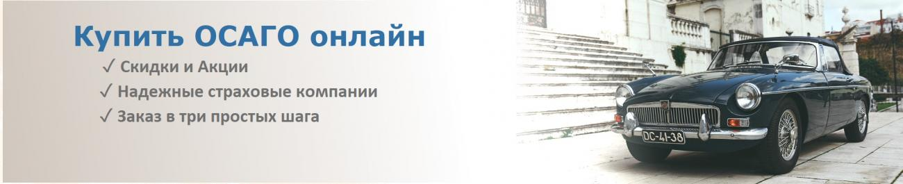 ОСАГО со скидкой онлайн калькулятор от Polisonline.com.ua (4)