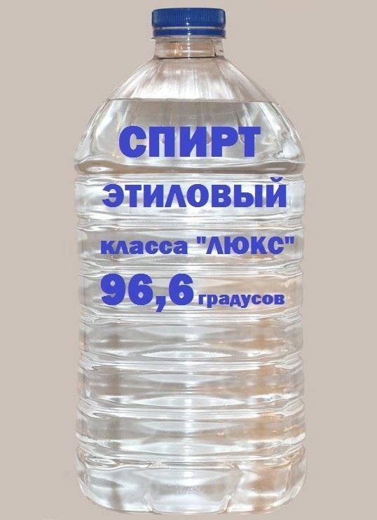 Высококачественный молдавский спирт пищевой, зерновой, класса Альфа 96,6%