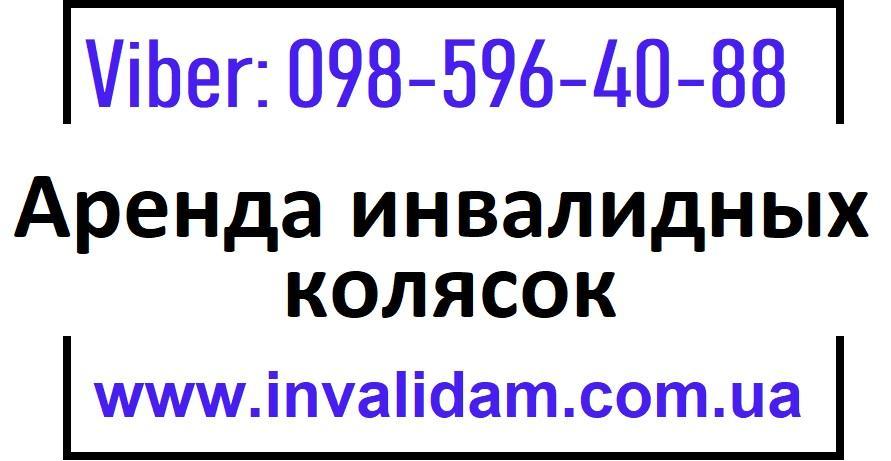 ПРОКАТ Инвалидной коляски недорого Киев | Аренда инвалидных колясок