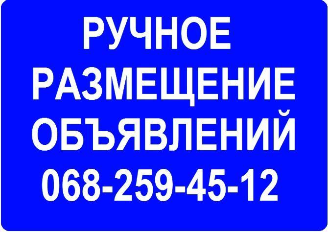 Реклама на досках.Размещение объявлений на досках вручную.Nadoskah online