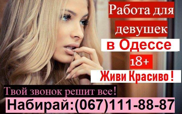 Украина работа для девушек работа в вебчате оренбург