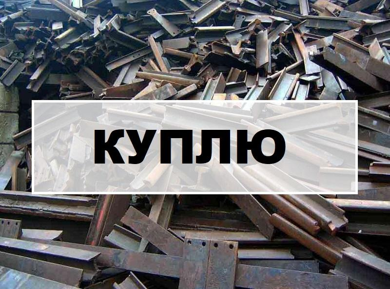 КУПЛЮ Промышленное оборудование Б/у (УКРАИНА). Куплю заводы, цеха, склады на МЕТАЛЛОЛОМ.
