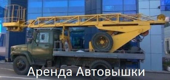 Арендовать автовышку в Киеве. Услуги автовышки 17 м