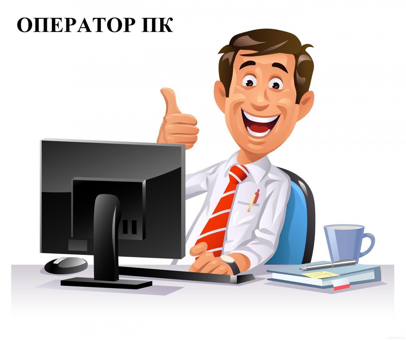Оператор ПК. Резюме